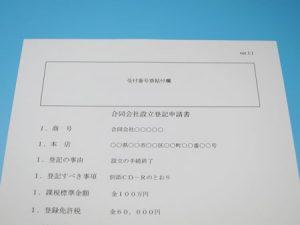 合同会社設立登記申請書