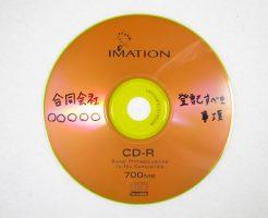 登記すべき事項を記録したCD-R