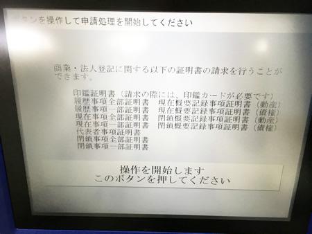 証明書発行請求機の画面