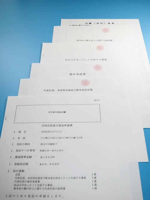 合同会社設立登記申請関係書類一式