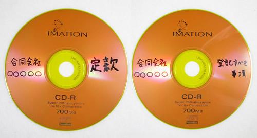 合同会社設立申請書類一式(CD-R)