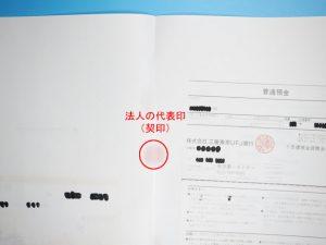 払い込みがあったことを証する書面の押印について③