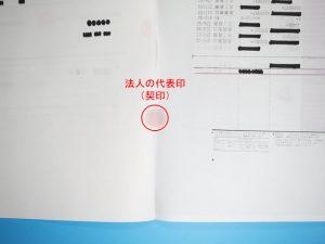払い込みがあったことを証する書面の押印について④