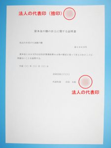 資本金の額の計上に関する証明書の押印について
