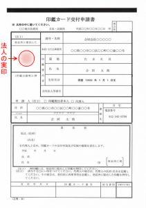 印鑑カード交付申請書の押印について