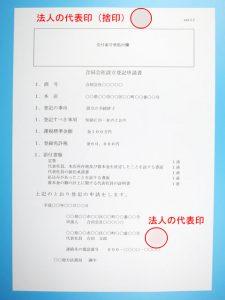 合同会社設立登記申請書の押印について①