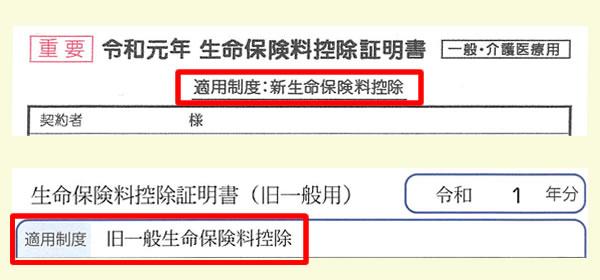 保険料控除証明書-新・旧の表示②