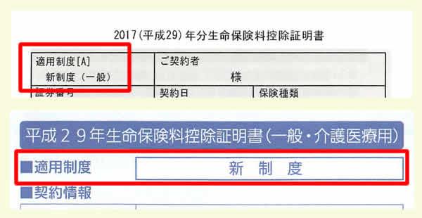 保険料控除証明書-新・旧の表示③