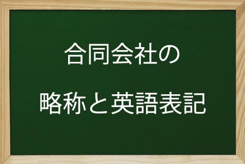 合同会社の略称と英語での表記