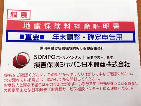 地震保険料控除証明書イメージ