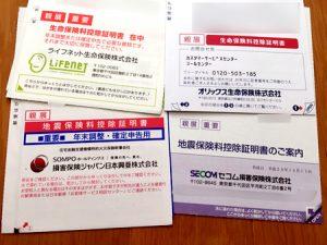 生命保険料控除証明書の見方(読み方)を画像付きで詳しく解説【年末調整】