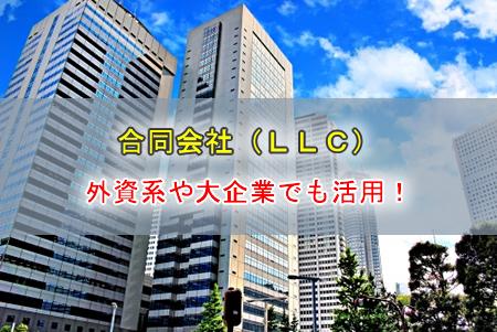 合同会社(LLC)は、外資系や大企業でも活用されている!