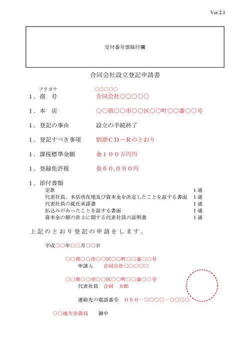 合同会社設立登記申請書の記載イメージ①