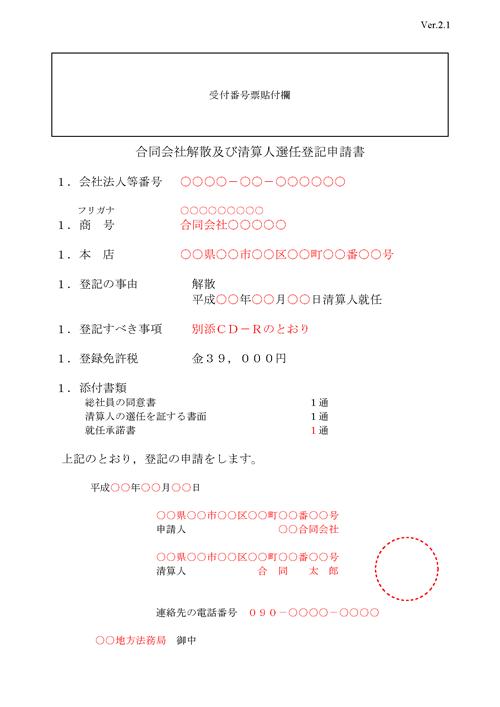 「合同会社解散及び清算人選任登記申請書」の記載例