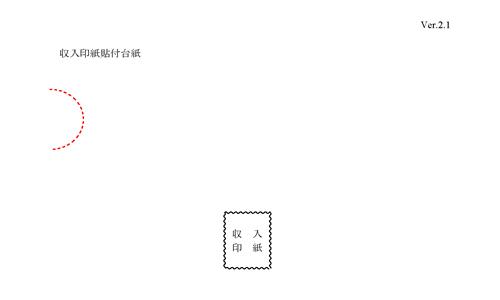 「合同会社解散及び清算人選任登記申請書」の登記印紙貼付台紙