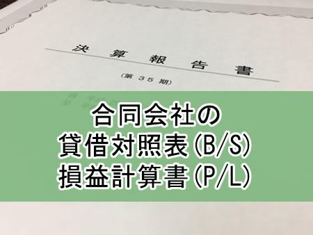 合同会社の貸借対照表(B/S)と損益計算書(P/L)