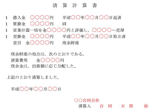 「清算計算書」の記載例