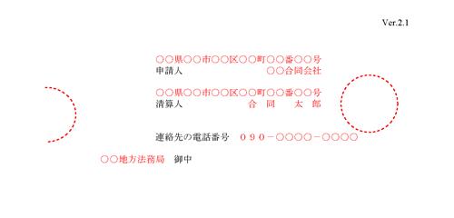 「合同会社清算結了登記申請書」の記載例②