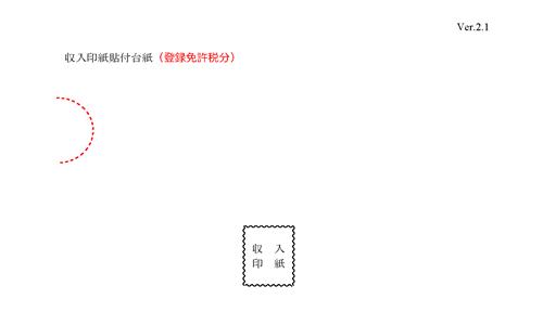 収入印紙貼付台紙(登録免許税分)