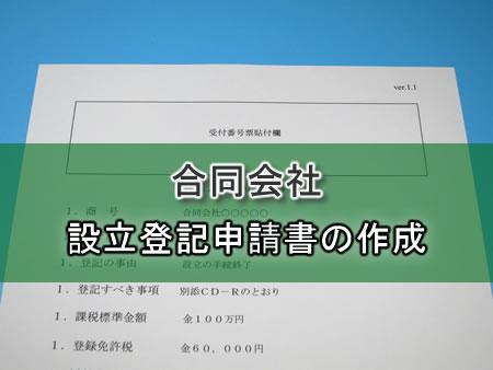 「合同会社設立登記申請書」の作成