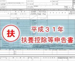 平成31年(2019年) 扶養控除等申告書の書き方(S)