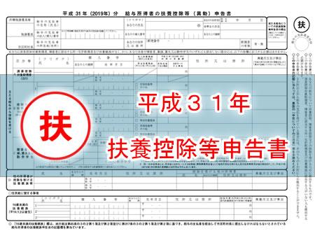 平成31年(2019年) 扶養控除等申告書の書き方