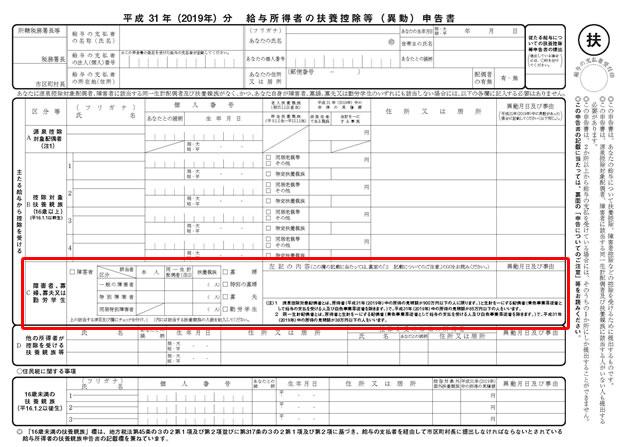 平成31年(2019年) 扶養控除等申告書④