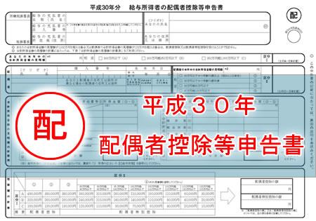 平成30年分 配偶者特別控除申告書 の書き方(解説画像付き)