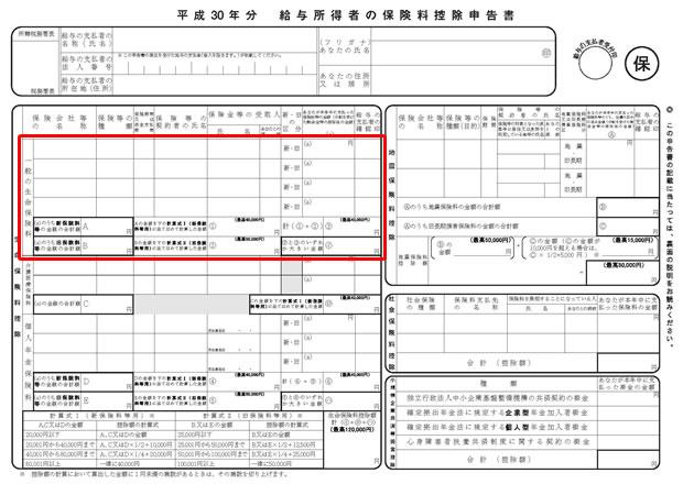 平成30年分 保険料控除申告書②(一般の生命保険料)