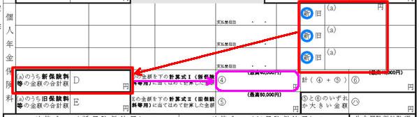 令和元年分 保険料控除申告書④(個人年金保険料)合計転記(新)