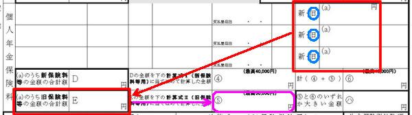 令和元年分 保険料控除申告書④(個人年金保険料)合計転記(旧)