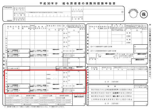 平成30年分 保険料控除申告書④(個人年金保険料)