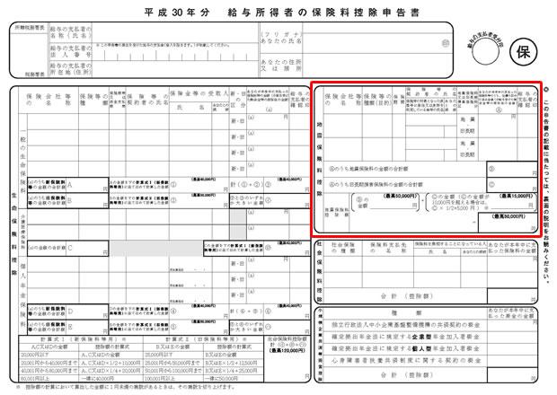 平成30年分 保険料控除申告書⑥(地震保険料控除)