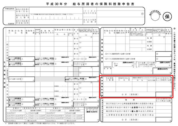 平成30年分 保険料控除申告書⑦(社会保険料控除)