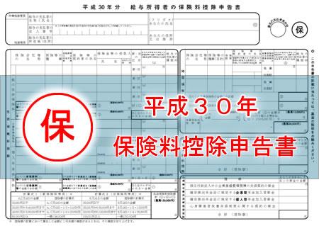平成30年分 保険料控除申告書 の書き方