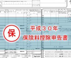 平成30年分 保険料控除申告書 の書き方(サムネイル)