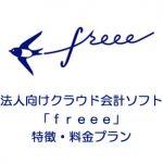 法人向けクラウド型会計ソフト「freee」 の特徴と料金プラン