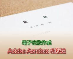 電子定款作成のための Adobe Acrobat の設定