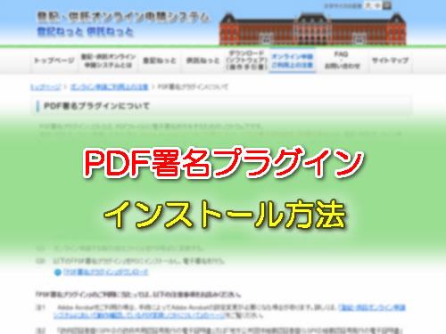 PDF署名プラグインのインストール方法