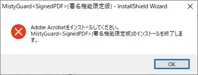 PDF署名プラグイン、エラー画面