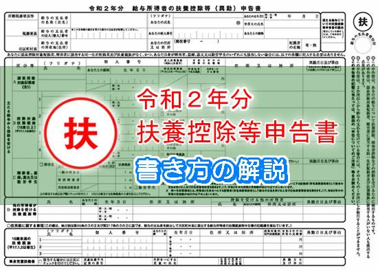 令和2年分 給与所得者の扶養控除等申告書 の書き方
