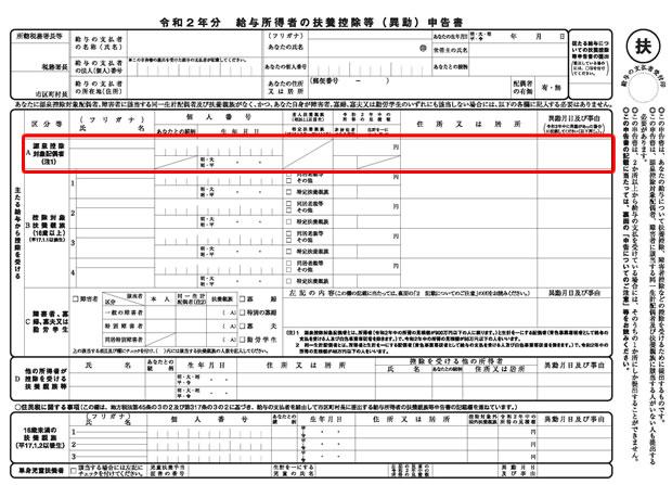 令和2年分 給与所得者の扶養控除等(異動)申告書 書き方②
