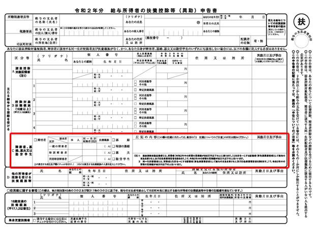 令和2年分 給与所得者の扶養控除等(異動)申告書 書き方④