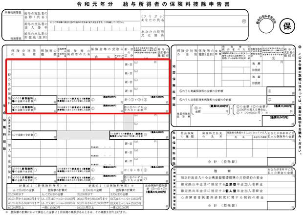 令和元年分 保険料控除申告書②