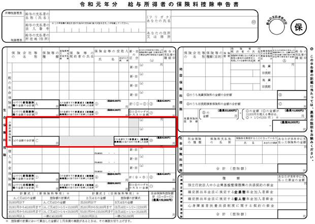 令和元年分 保険料控除申告書③(介護医療保険料)