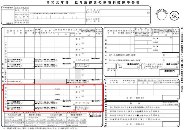 令和元年分 保険料控除申告書④(個人年金保険料)