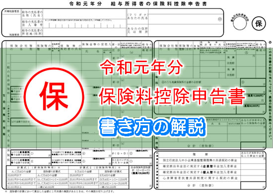 令和元年分 保険料控除申告書 の書き方