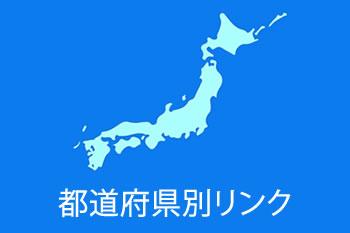 都道府県別リンク