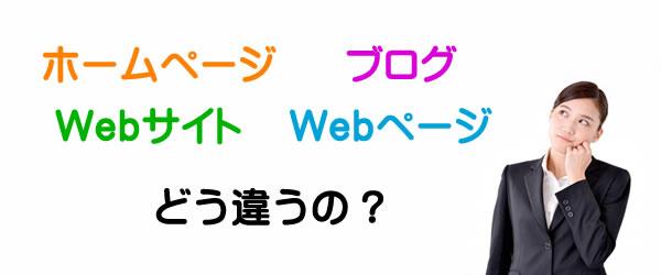ホームページ・ブログ・Webサイト・Webページは、どう違うの?