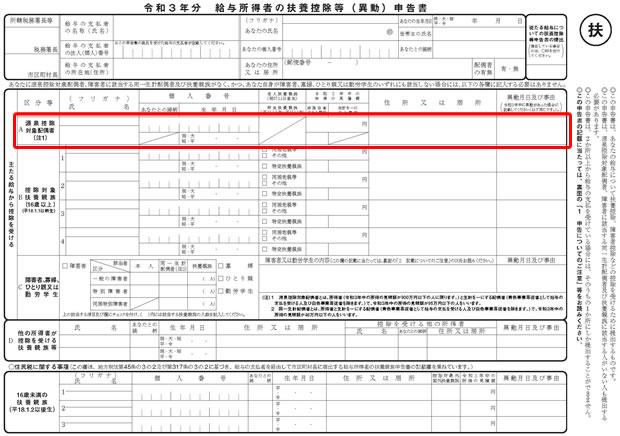 令和3年分 給与所得者の扶養控除等(異動)申告書 書き方②